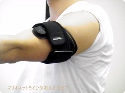 ボディフィットの二の腕への使用例
