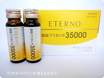 エテルノ 濃縮プラセンタ35000
