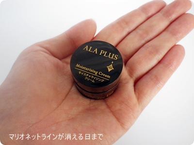 アラプラス モイスチャライジングクリーム(4g)