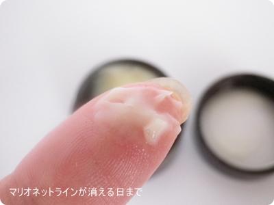 アラプラス モイスチャライジングクリームを指でとったところ