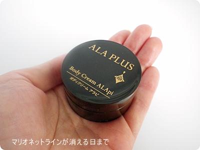 アラプラス ボディクリーム アラピ(10g)
