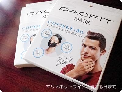 プレゼントのパオ フィットマスク(2箱)