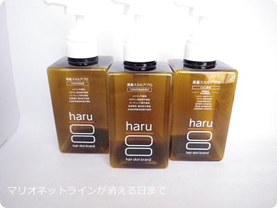 haru黒髪スカルプ・プロ半年分