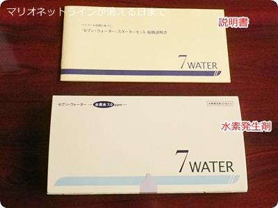 水素発生剤が入った箱と説明書