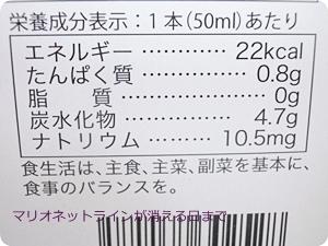 アルマードコラーゲンドリンクの栄養成分表示