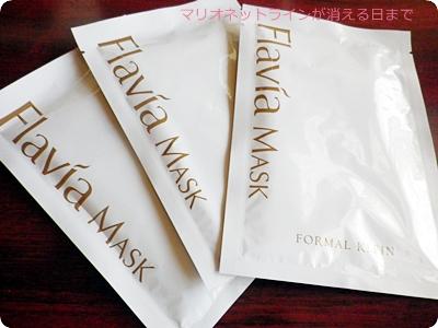 フラビア マスク
