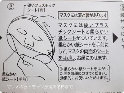 フラビアマスクの使い方(シートの剥がし方)