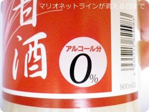 造り酒屋の甘酒 900mlはアルコールゼロ