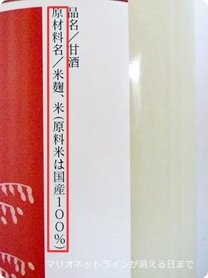 造り酒屋の甘酒の原材料