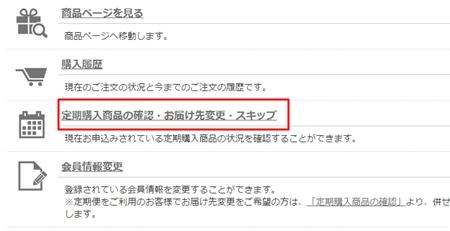 マイページの定期購入商品の確認・お届け先変更・スキップ