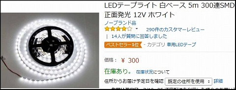 amazon_led_tape.jpg