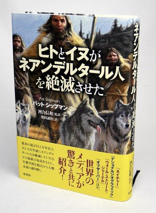 Neanderthals_01.jpg