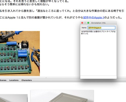 StoryMill_03.jpg
