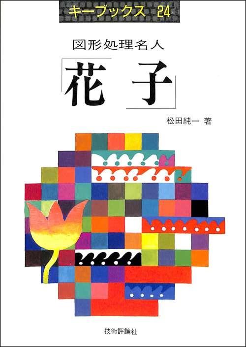 hanako_01.jpg