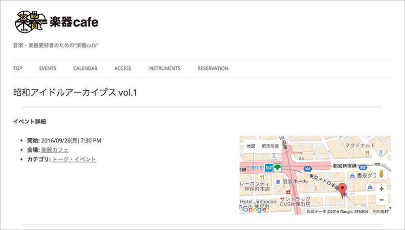 gakkicafe_syouwaJPG.jpg