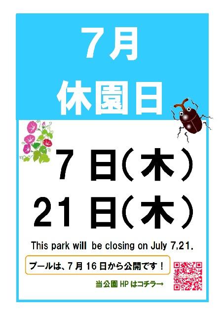 休園日(7月)