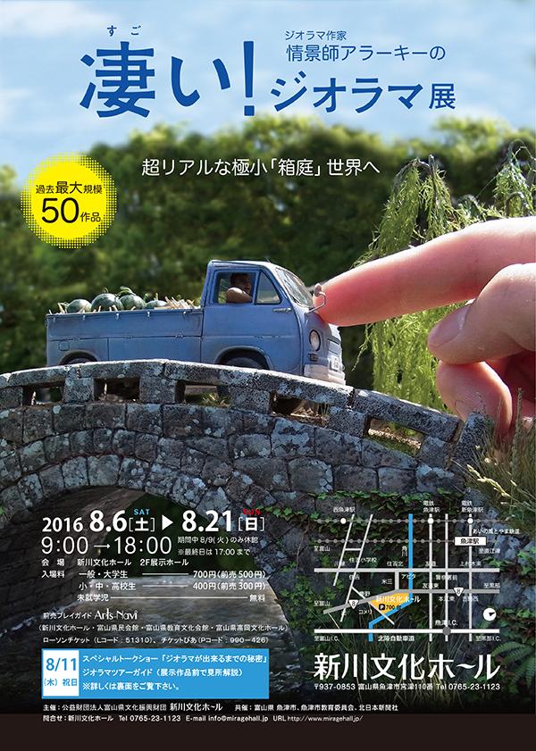 新川文化ホール告知_B1