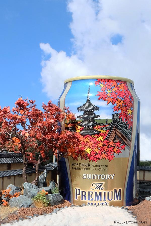 プレモル秋缶_6