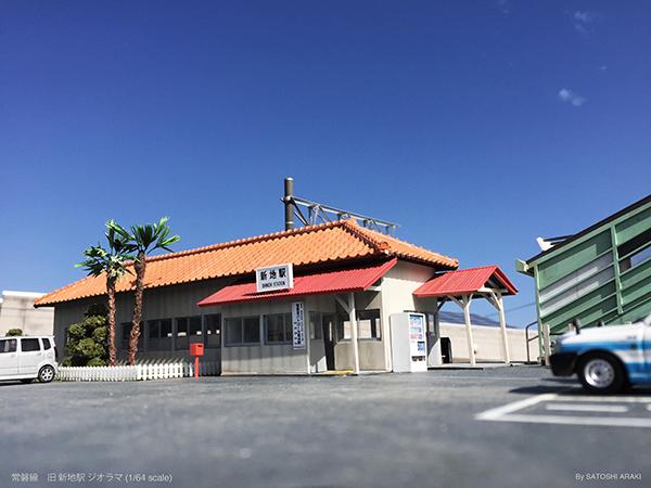 完成_新地駅_12