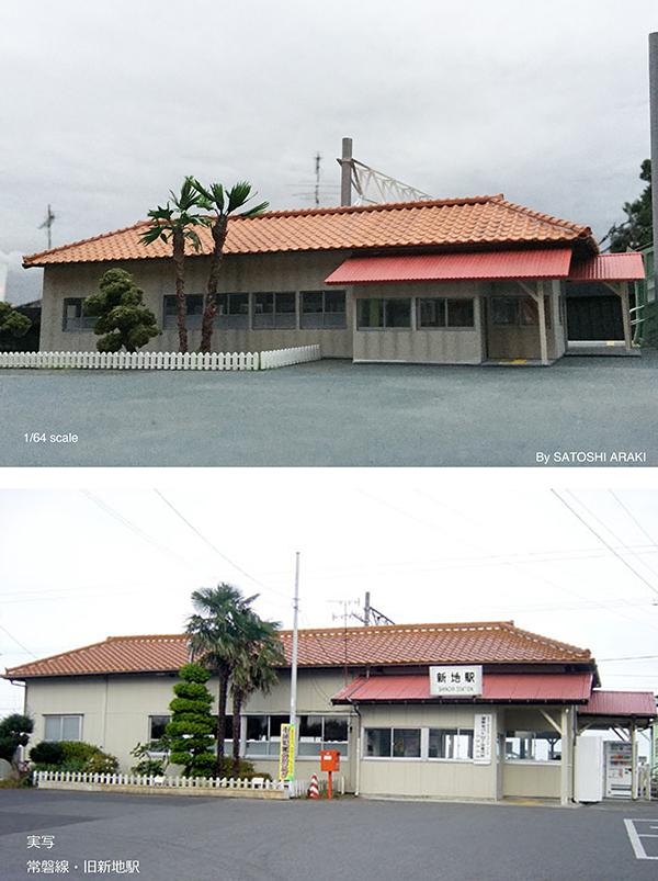 新地駅ジオラマ