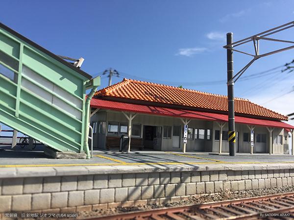 完成_新地駅_5
