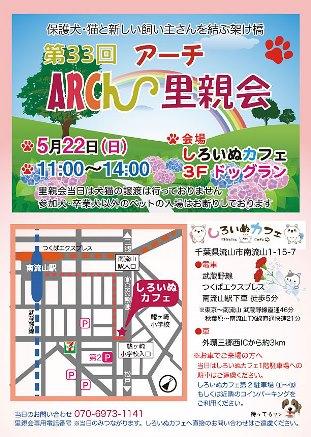 ARCh-satooyakai-33-1(311X437).jpg
