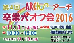 ARCh-sotsuoff-4(300x214).jpg