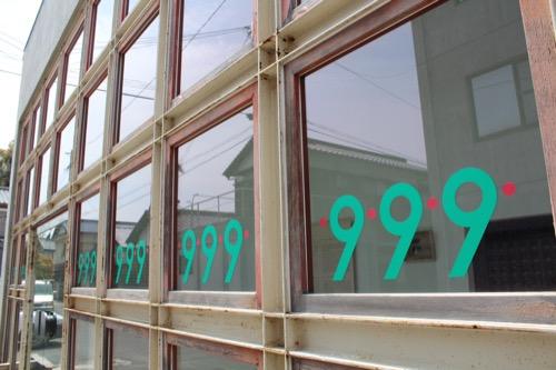 0070:宮浦ギャラリー六区 「999」のサイン