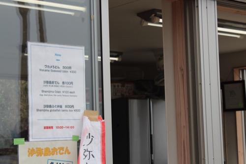 0084:沙弥島・西ノ浜の家 店の様子