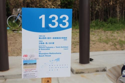0084:沙弥島・西ノ浜の家 芸術祭番号