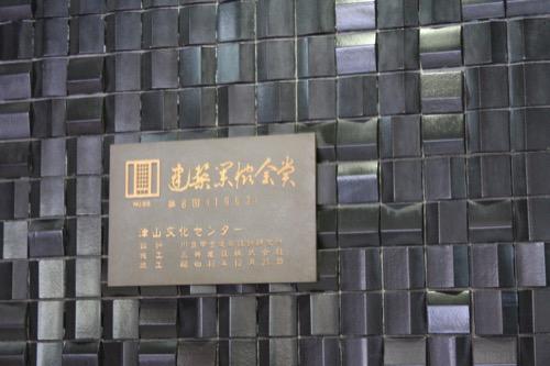 0086:津山文化センター エントランス②
