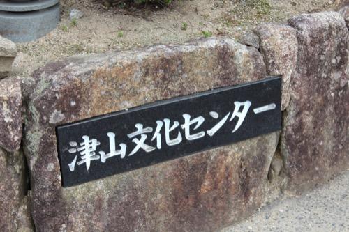 0086:津山文化センター 建物名称碑