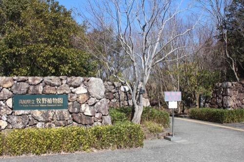 0089:牧野富太郎記念館 牧野植物園入口