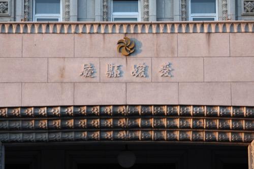 0094:愛媛県庁舎 ファサード拡大①