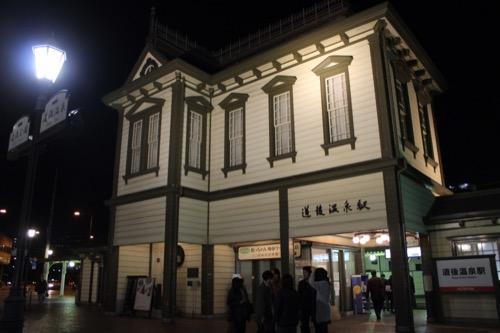 0095:道後温泉本館 道後温泉駅