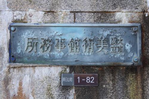 0104:大阪市立美術館 右書きの美術館看板
