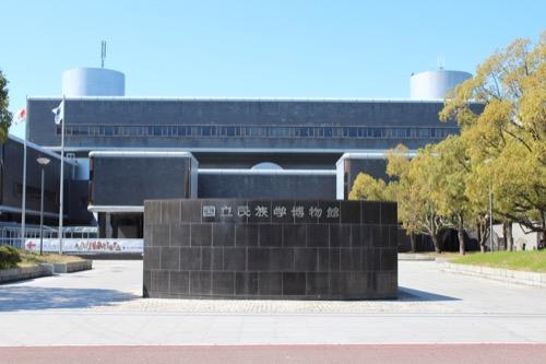 0108:国立民族学博物館 新メイン