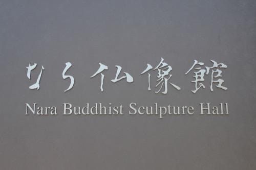 0113:奈良国立博物館 旧本館表札