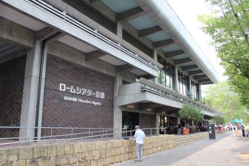 0116:ロームシアター京都 南側外観①