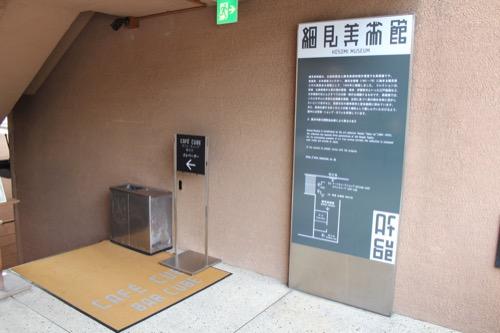0117:細見美術館 エントランス②