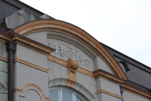 0118:京都府立図書館 当時のままの字標