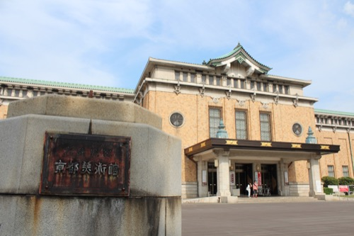 0119:京都市美術館 表札と外観