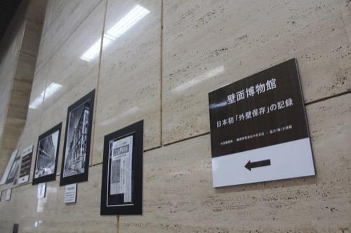 0121:中京郵便局 壁面博物館①