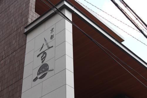 0122:京都八百一本館 メイン