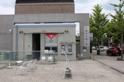 0123:京都府立陶板名画の庭 入口③