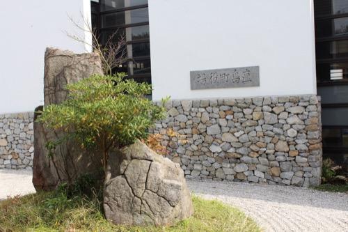 0130:直島町役場 前庭②