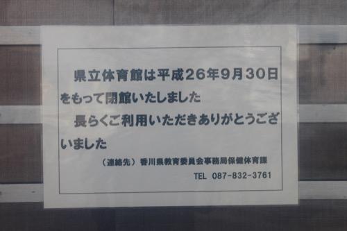 0131:香川県立体育館 閉館の張り紙