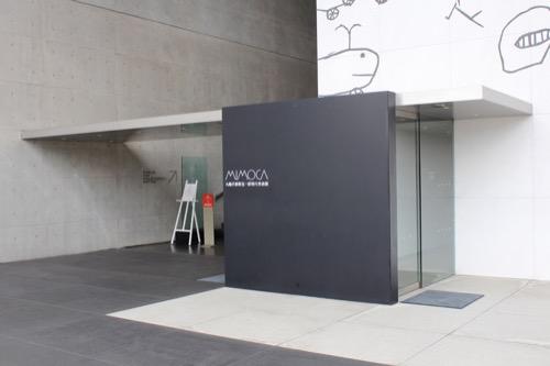 0137:丸亀市猪熊弦一郎現代美術館 正面入口