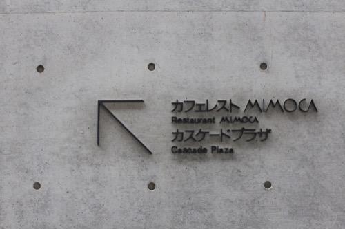 0137:丸亀市猪熊弦一郎現代美術館 プラザへのサイン