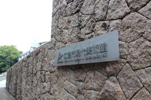 0145:広島市現代美術館 美術館の標示
